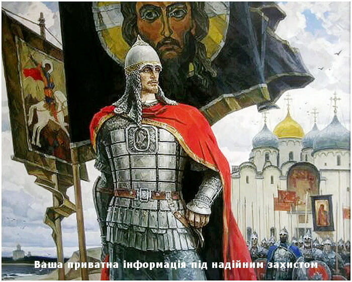 Приватність — Ласкаво просимо в Україну — Welcome to Ukraine!