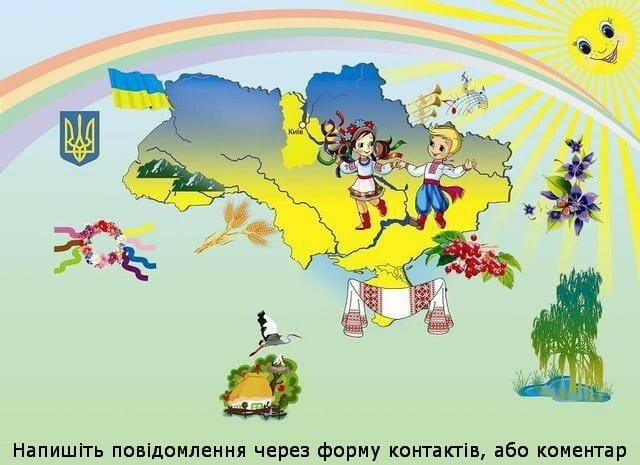 Контакти — Ласкаво просимо в Україну