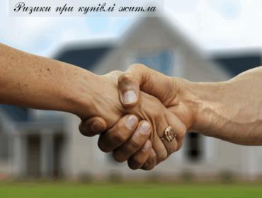 Ризики при купівлі житла: як не бути обдуреним шахраями