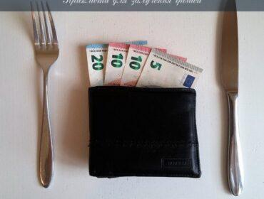 Прикмети для залучення грошей: до чого варто прислухатися, щоб водилися гроші