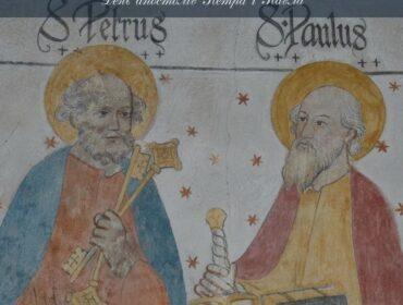 Петра і Павла — День первоверховних апостолів