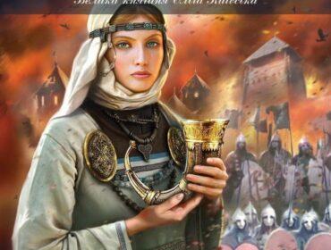 Велика княгиня Ольга Київська: хроніка життя та діяльності