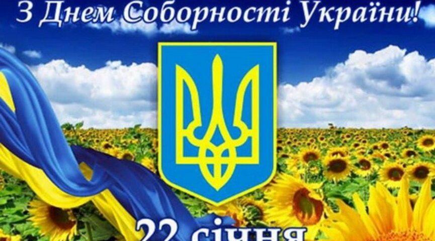 З Днем Соборності України: вітання з єдністю віршами та листівками